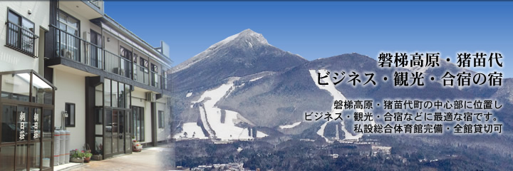 磐梯高原・猪苗代ビジネス・観光・合宿の宿